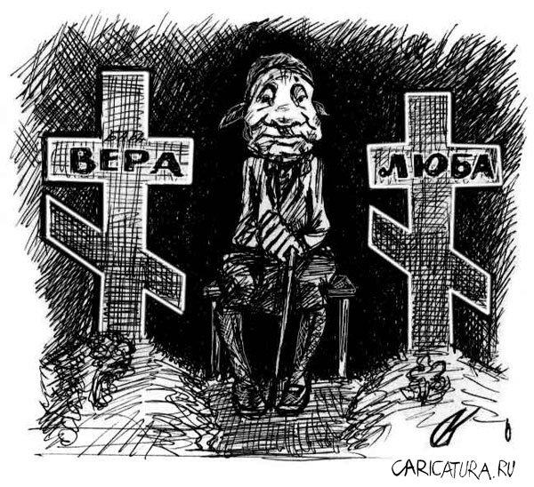 http://caricatura.ru/black/Constantin/pic/710.jpg