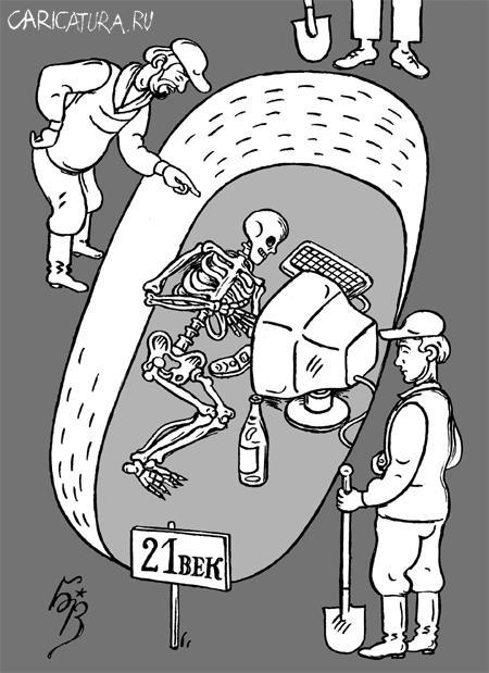 karikatura-arheologiya_(vladimir-brovkin