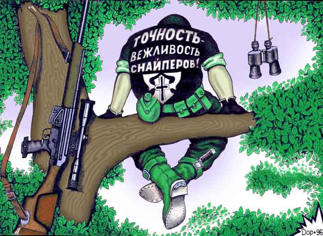 карикатура снайпер