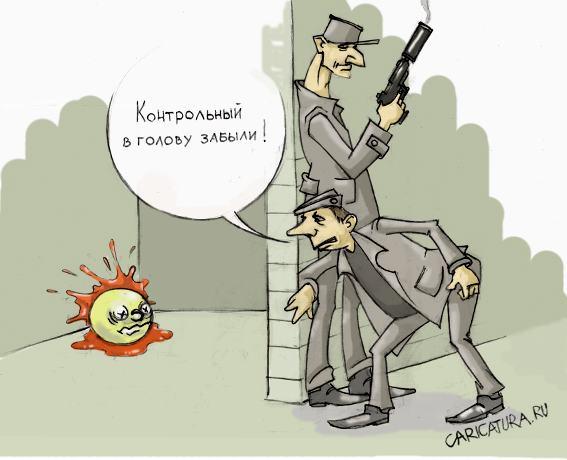 http://caricatura.ru/black/galko/pic/1794.jpg