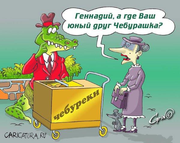 http://caricatura.ru/black/grinchenko/pic/577.jpg