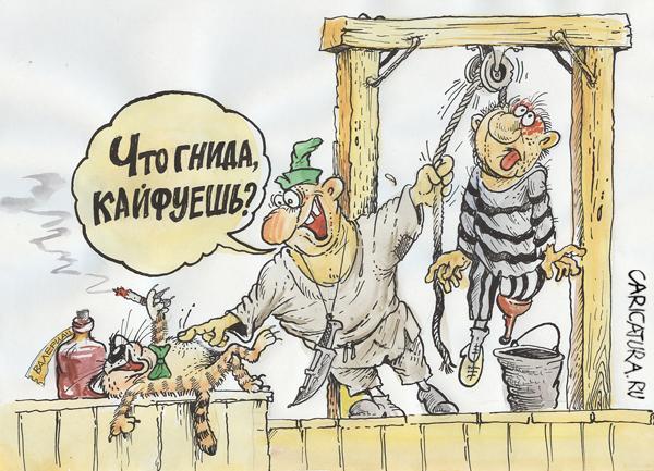 http://caricatura.ru/black/izbasarov/pic/1104.jpg