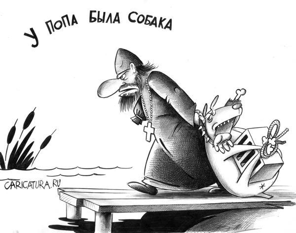рисунок попа: