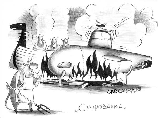 http://caricatura.ru/black/korsun/pic/1815.jpg