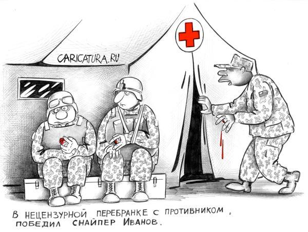 http://caricatura.ru/black/korsun/pic/1816.jpg