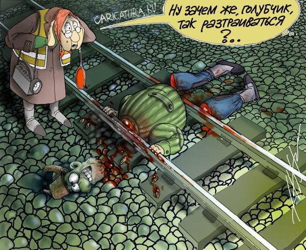 Картинки по запросу железная дорога карикатура