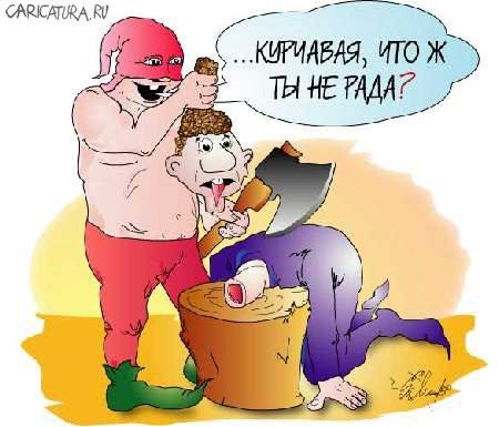 http://caricatura.ru/black/molchanoff/pic/11.jpg