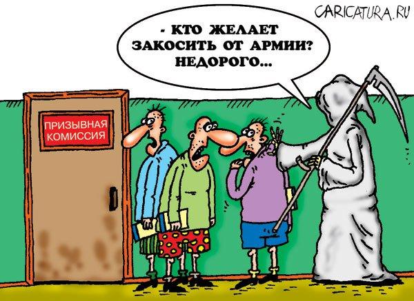 http://caricatura.ru/black/morkh/pic/372.jpg
