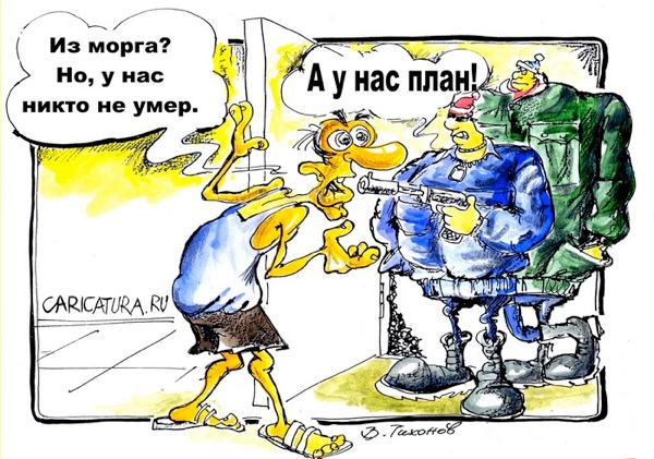 http://caricatura.ru/black/tikhonov/pic/1814.jpg