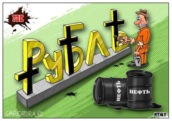 https://caricatura.ru/daily/artvitaly/pic/karikatura-barrel-nefti-vsegda-padaet-rublem-vniz_(vitaliy-scherbak)_863.jpg