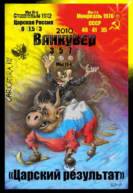 http://caricatura.ru/daily/boos/pic/352.jpg height=654