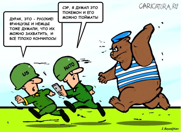 "Карикатура ""Pokemon Go Russia"", Иван Бояджиев"