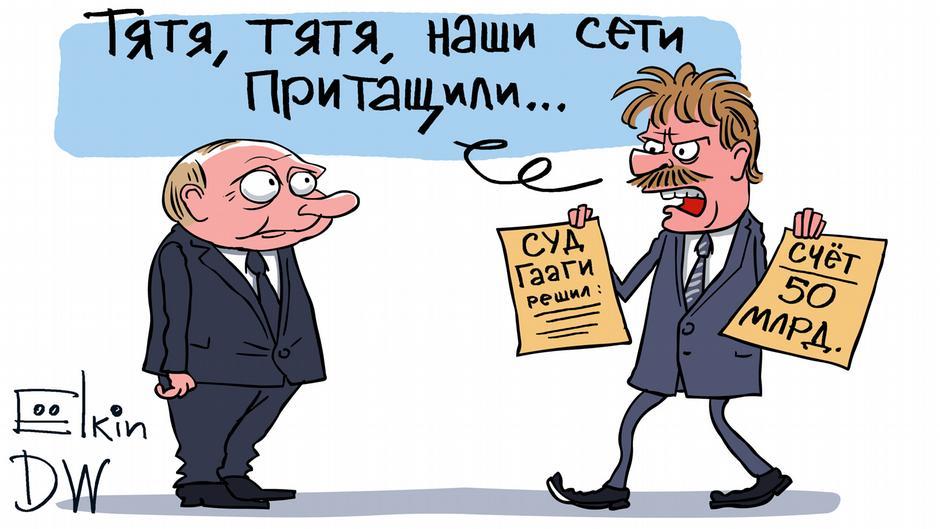 Карикатура «50 млрд долларов для экс-акционеров ЮКОСа», Сергей Елкин. В  своей авторской подборке. Карикатуры, комиксы, шаржи