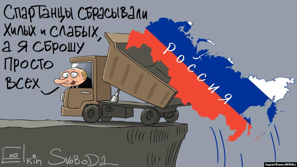 Сергей Елкин «Сброшу всех»