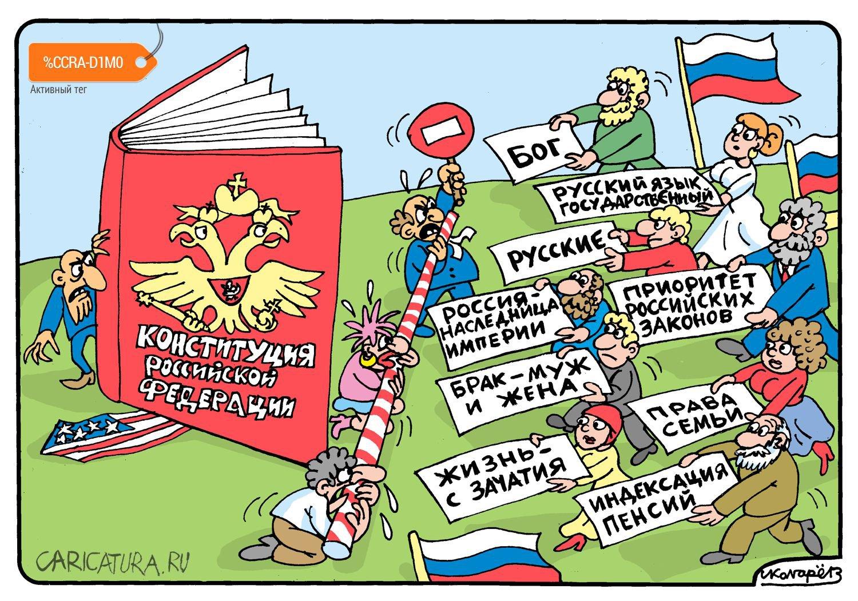 очень день конституции смешные в картинках то, что вне