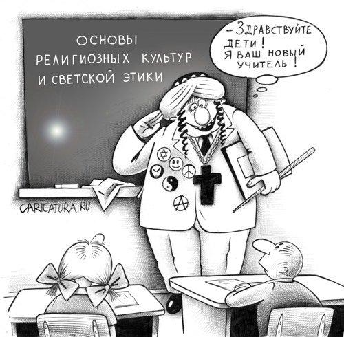 Новый учитель