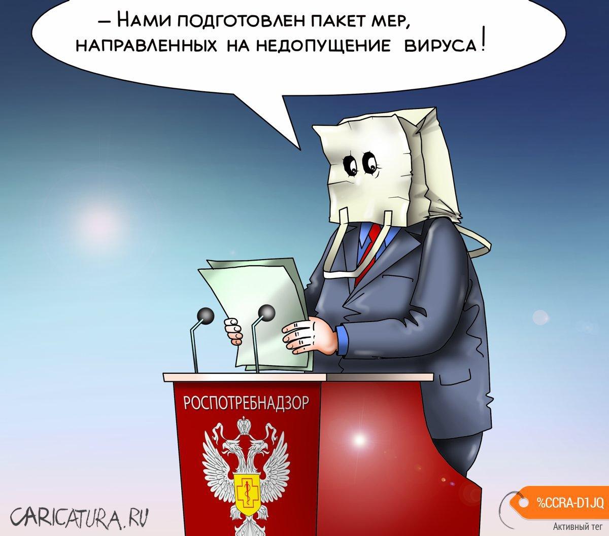https://caricatura.ru/daily/korsun/pic/karikatura-rospotrebnadzor-podgotovil-mery-protiv-koronavirus_(sergey-korsun)_2006.jpg