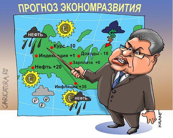 Евгений Кран «Прогноз: дождя нефтяных денег не ожидается»
