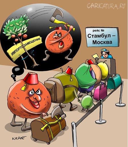 Евгений Кран «Турецкие фрукты возвращаются на прилавки»