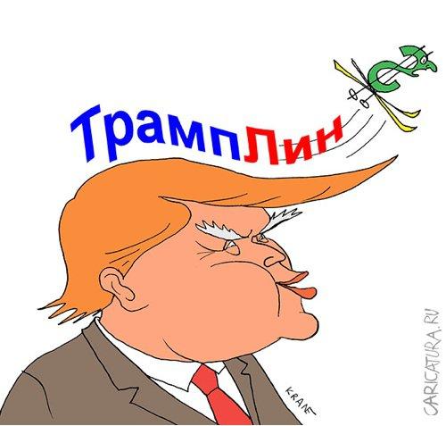 Евгений Кран «Выборы Трампа»