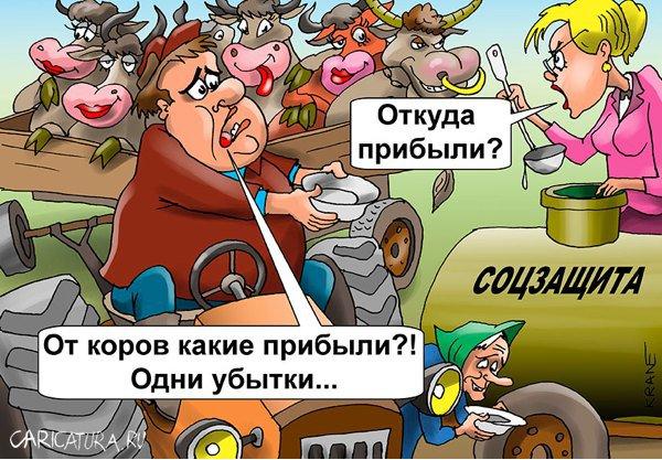 Евгений Кран «У малоимущих пересчитают скот и машины»