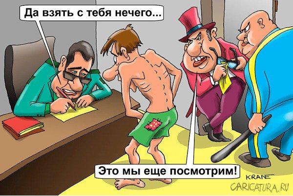 Евгений Кран «Россиянам простят миллиарды безнадёжных долгов»