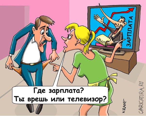 Картинки по запросу Карикатура большая зарплата