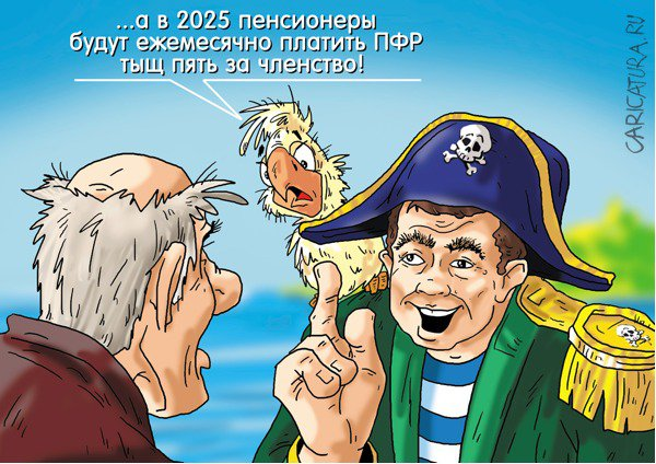 "Александр Ермолович ""Пенсионные пиастры"""