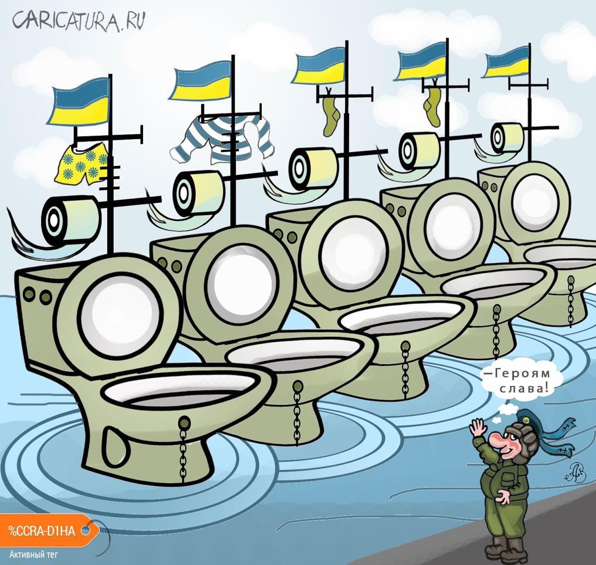 """Карикатура """"Новый девизион кораблей ВМС Украины"""", Андрей Ребров"""