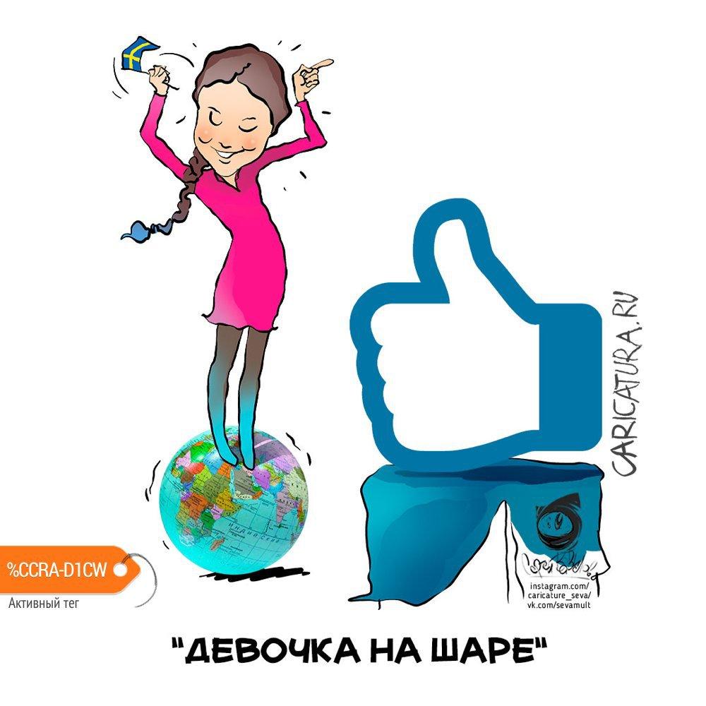 karikatura-devochka-na-share_(se-va)_176