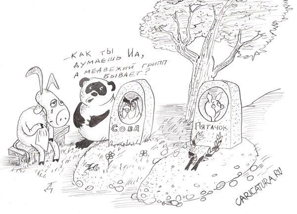 http://caricatura.ru/daily/sharovod/pic/171.jpg
