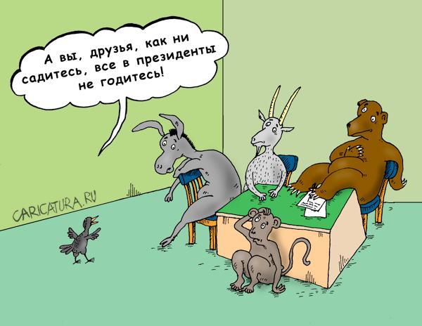 http://caricatura.ru/daily/tarasenko/pic/499.jpg height=464