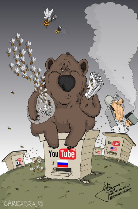 "Карикатура ""Цензура на российском YouTube"", Zemgus Zaharans"