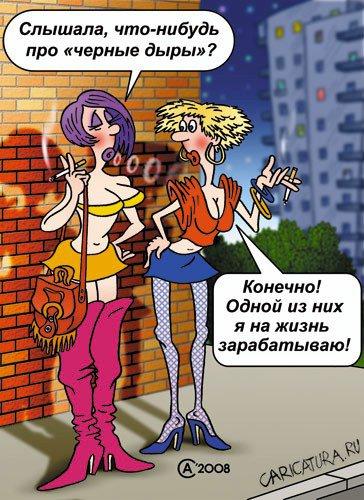 """Андрей Саенко """"Черные дыры"""""""