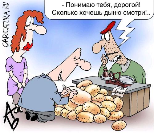 http://caricatura.ru/erotica/buzov/pic/1361.jpg