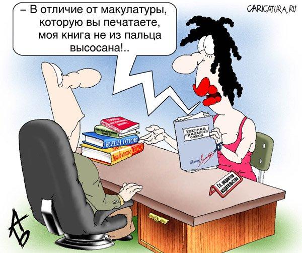 минет карикатура
