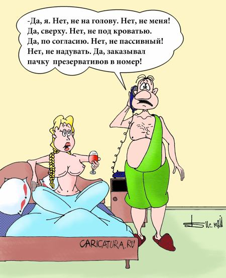 obsuzhdaemie-temi-o-sekse