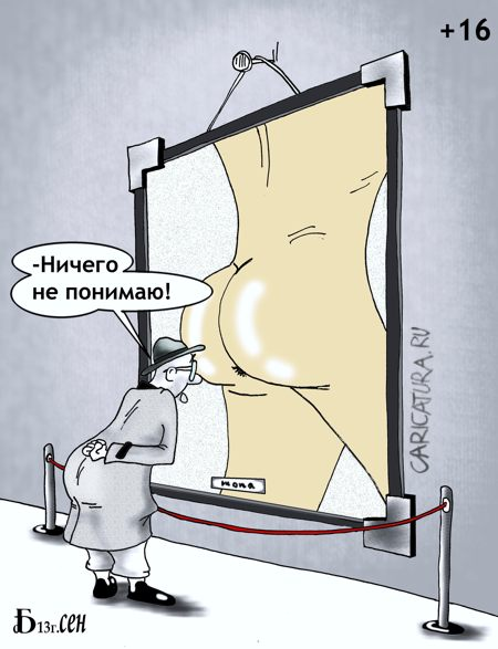 Картинки по запросу Карикатура в жопе