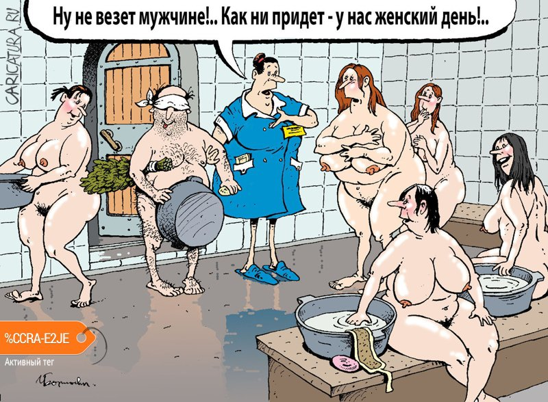 karikatura-banya_(igor-elistratov)_3290.