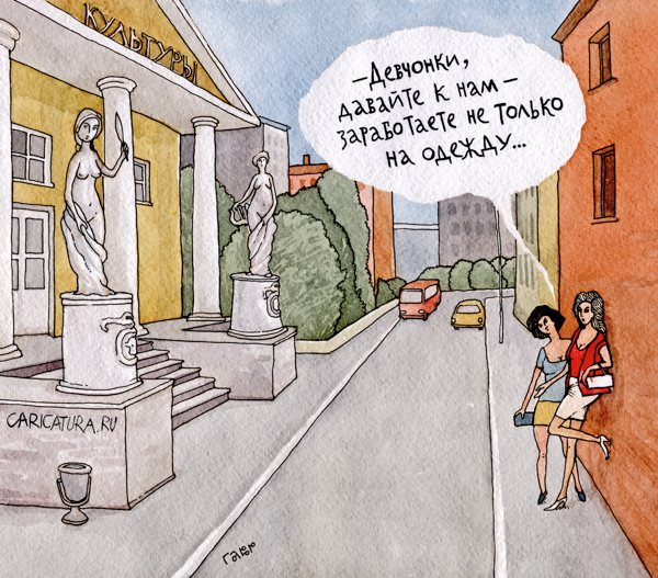проститутки карикатура на