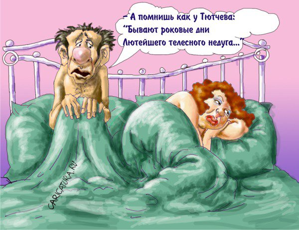 http://caricatura.ru/erotica/gevorgyan_alek/pic/1900.jpg