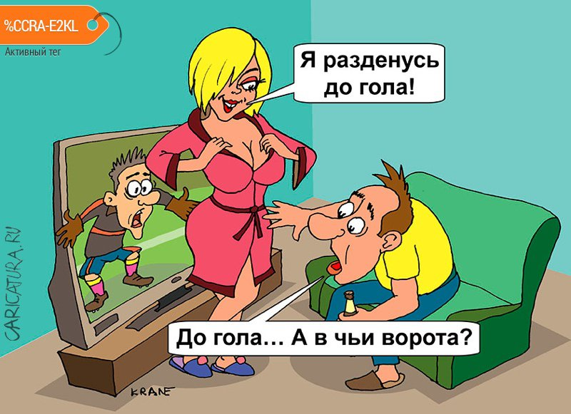 Карикатура «Раздевается до гола», Евгений Кран. В подборке «Эротика».  Карикатуры, комиксы, шаржи