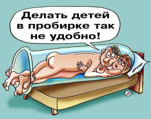Карикатура «В пробирке», Евгений Кран. В подборке «Эротика». Карикатуры,  комиксы, шаржи