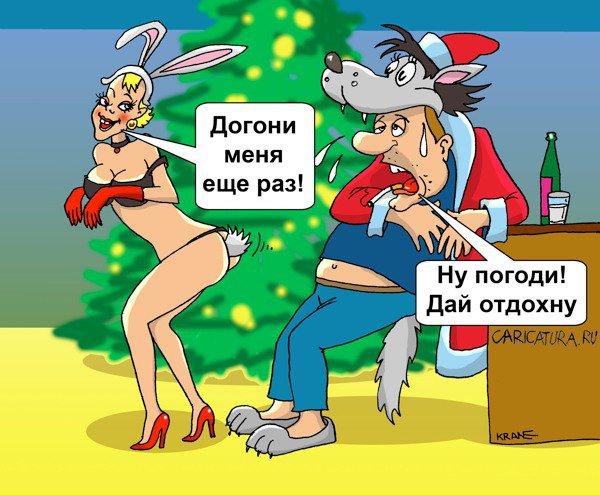 Карикатура «Заяц, ну погоди!», Евгений Кран. В подборке «Эротика».  Карикатуры, комиксы, шаржи