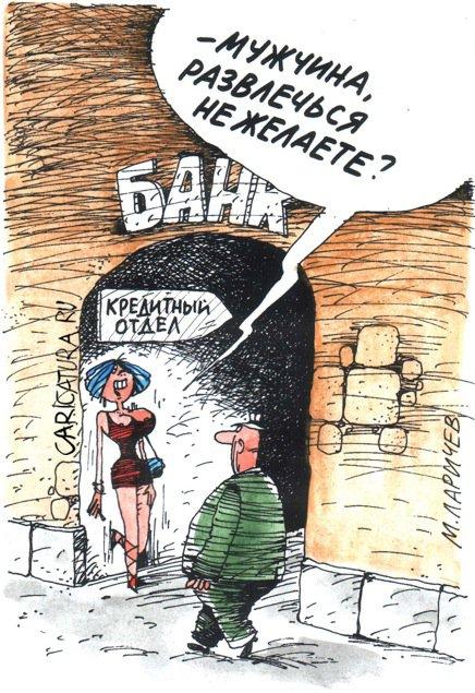 Картинки по запросу карикатура кредитная петля