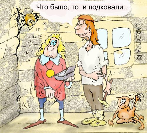 Картинки по запросу Левша карикатура