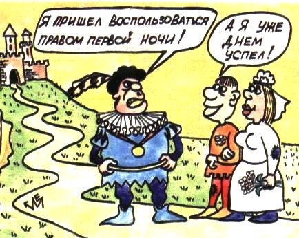 https://caricatura.ru/erotica/mercury/pic/karikatura-pravo-pervoy-nochi_(evgeniy-merkurev)_495.jpg