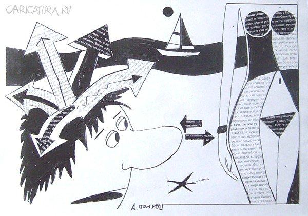 Картинки по запросу абстрактная реклама карикатура