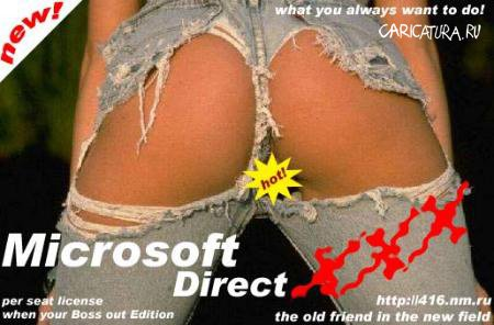 Вадим Супрун «Microsoft Direct XXX»