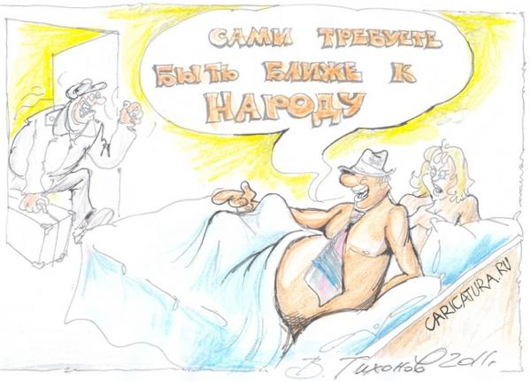 Картинки по запросу Карикатура Председатель колхоза